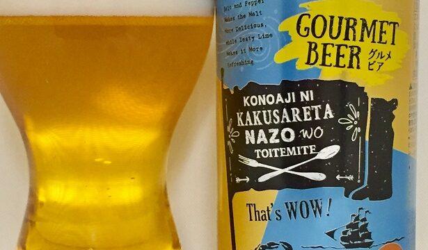 Innovative Brewer GOURMET BEER(グルメビア)〈2019〉