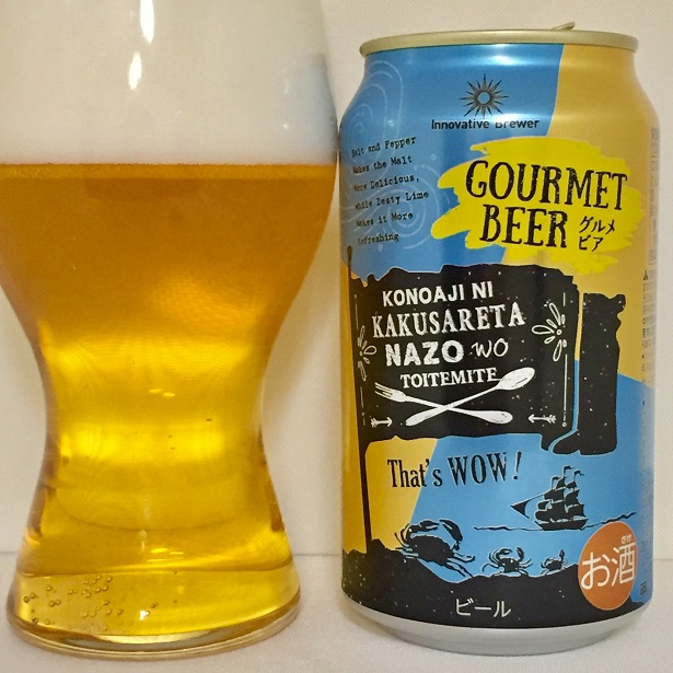 Innovative Brewer GOURMET BEER(グルメビア)〈2019〉
