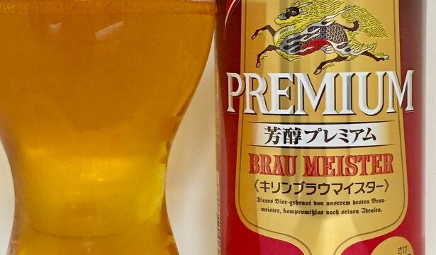 キリンビール キリンブラウマイスター〈2019〉