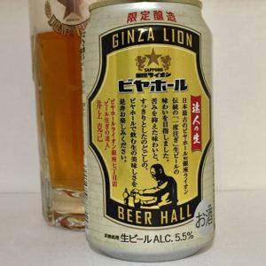 サッポロビール 銀座ライオンビヤホール 達人の生