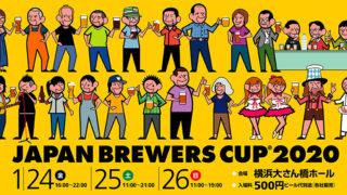 ジャパンブルワーズカップ2020 横浜大さん橋 混雑 ビール