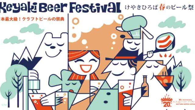 【6/3~6/7開催】「けやきひろば春のビール祭り2020」