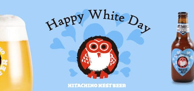 ホワイトデー ビール