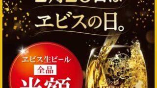 【2/25(火)限定】樽生ヱビス全品が終日半額!ヱビスの日 サッポロビール