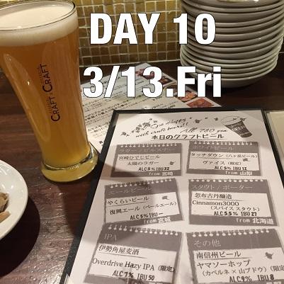 Overdrive Hazy IPA/伊勢角屋麦酒 赤羽 ビール クラフトビール