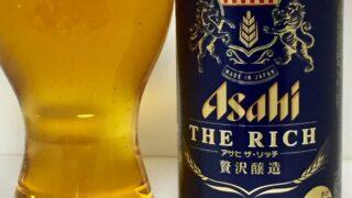 アサヒビール ザ・リッチ