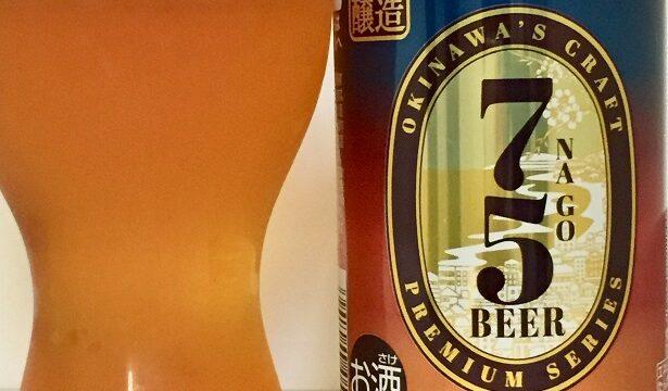 75ビール オリオンビール