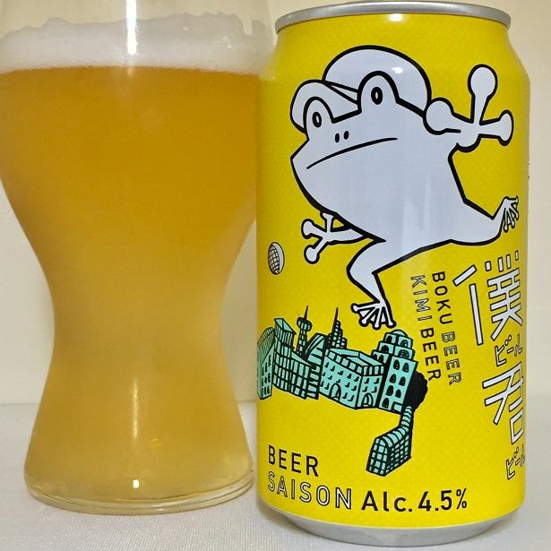 ヤッホーブルーイング 僕ビール君ビール