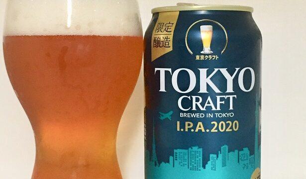 TOKYO CRAFT IPA 2020(東京クラフト) サントリー