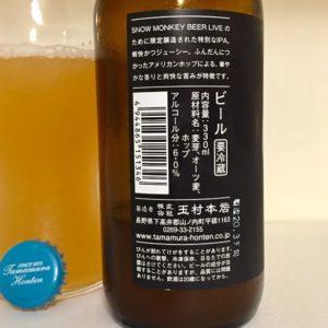 SNOW MONKEY IPA(2020) 玉村本店 志賀高原ビール