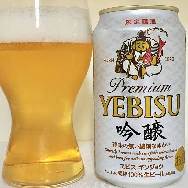 サッポロビール ヱビス 吟醸 エビスビール