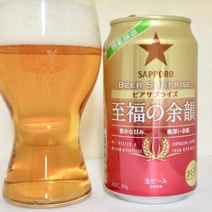 サッポロビール ビアサプライズ 至福の余韻