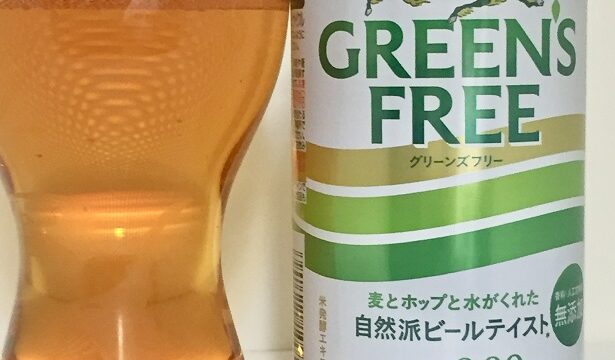 キリンビール キリンGREEN'S FREE(グリーンズフリー)