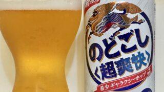 キリンビール のどごし 超爽快 イオン限定