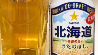 サッポロビール 北海道 奇跡の麦 きたのほし
