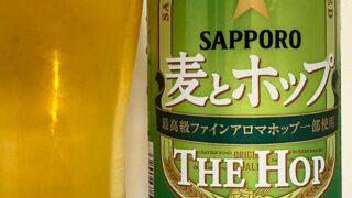 サッポロ 麦とホップ THE HOP