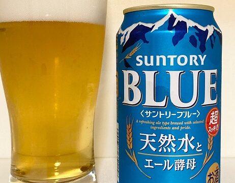 SUNTORY BLUE サントリーブルー 新ジャンル ビール