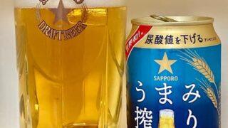うまみ搾り サッポロビール ノンアル