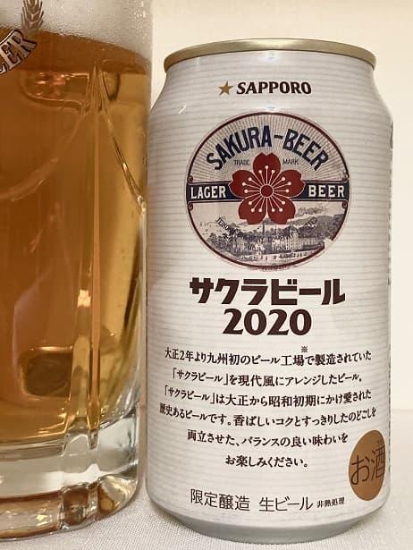 サクラビール2020 サッポロビール