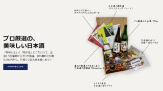 宅配 日本酒 種類 おすすめ ランキング