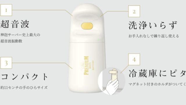 神泡サーバー2021 新型 サントリー ザ・プレミアムモルツ プレモル