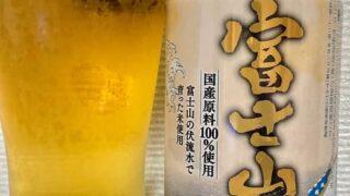 アサヒビール 富士山 2020