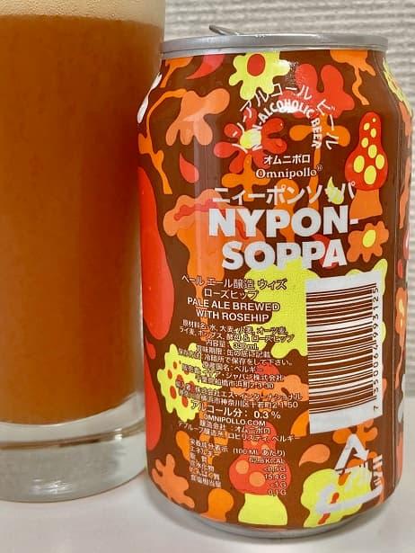 オムニポロ ニィーポンソッパ(Omnipollo/ Nyponsoppa) イケア IKEA