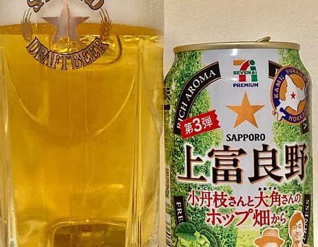 【セブン限定】サッポロ 上富良野 小丹枝さんと大角さんのホップ畑から