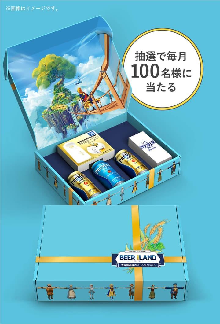 神泡サーバー2021付きプレモル試飲キット