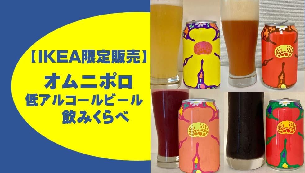 オムニポロ ビール IKEA イケア