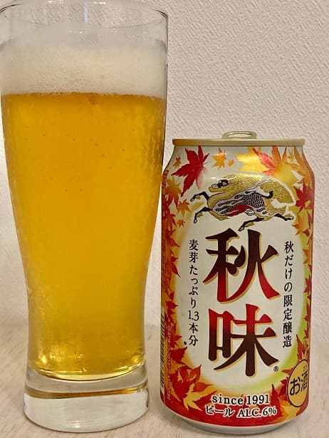 キリンビール 秋味 限定2020