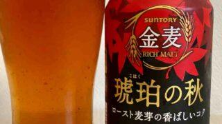 サントリー 金麦〈琥珀の秋〉 発泡酒 ビール