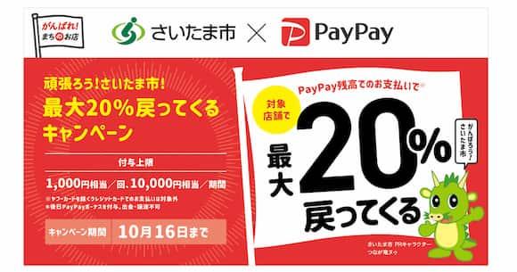 さいたま市 Paypay キャンペーン