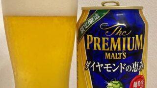 ザ・プレミアム・モルツ ダイヤモンドの恵み プレモル