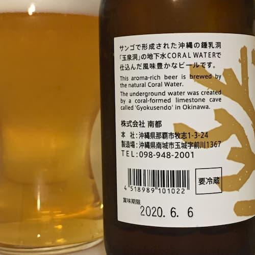 南都酒造所 沖縄サンゴビール ケルシュ