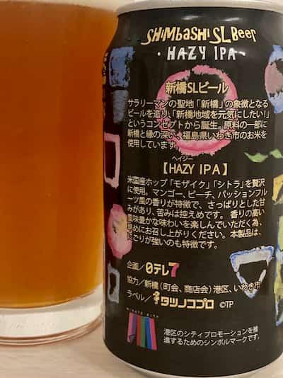新橋SLビール DHCビール