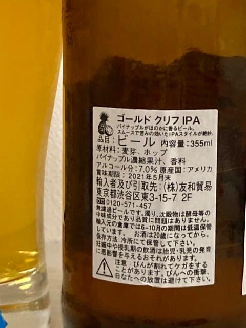 コナビール ゴールドクリフIPA