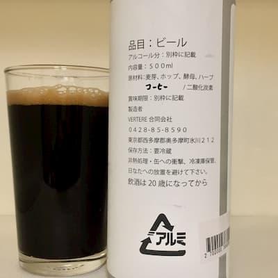 バテレ コフィア/Coffea vertere