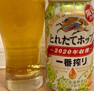 キリンビール 一番搾り とれたてホップ生ビール -2020年収穫-