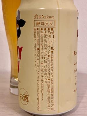 黄桜  LUCKY COW(ラッキーカウ)