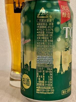 サントリー TOKYO CRAFT(東京クラフト)〈I.P.A. ウインターエディション〉