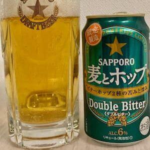 サッポロ 麦とホップ ダブルビター【評価・口コミ・レビュー】