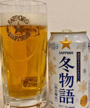 サッポロビール 冬物語 評価・口コミ・レビュー