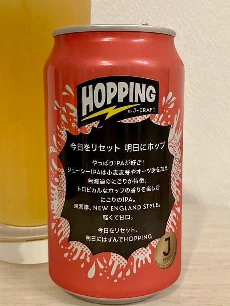 J-CRAFT(DHCビール) HOPPING ジューシーIPA