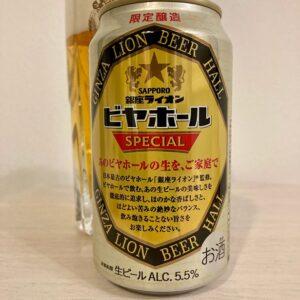 サッポロビール 銀座ライオンビヤホール スペシャル