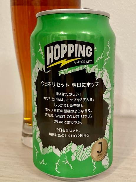 J-CRAFT(DHCビール) HOPPING ガツんとIPA