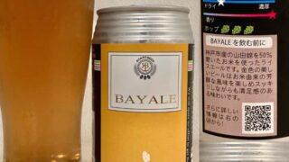 六甲ビール ベイエール