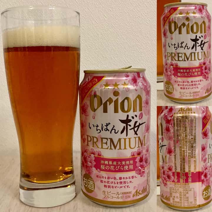 オリオンビール いちばん桜PREMIUM