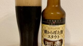 伊勢角屋麦酒×箕面ビール こしあん&きなこ 棚からぼた餅スタウト
