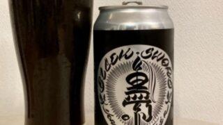 ヨロッコビール ブラックソード